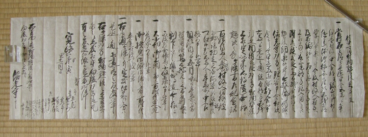 Japanese Antique Text