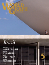 World Graph Management Magazine May issue 2014