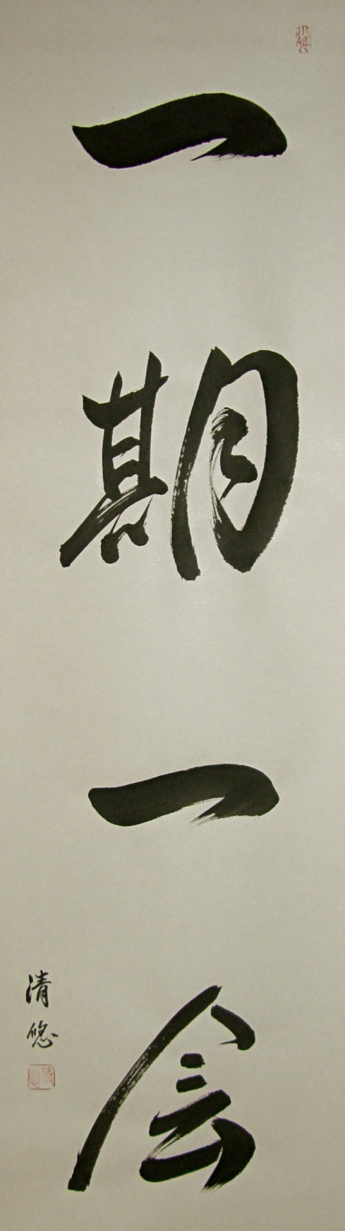 Once in a Lifetime, Japanese Shodo Kanji Drawing