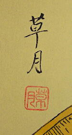 Signature and Seal of Sogetsu