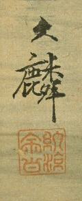 Signature and Stamp of Shiokawa Bunrin
