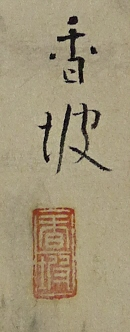 Rakkan Signature & Stamp of Horii Kouha