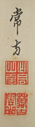 Signature and Stamps of Tsunekata