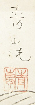 Signature & Seal of Fukuoka Seiran