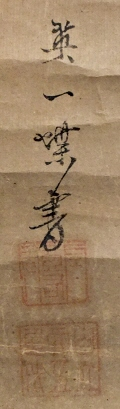 Rakkan Signature & Stamps of Hanabusa Iccho