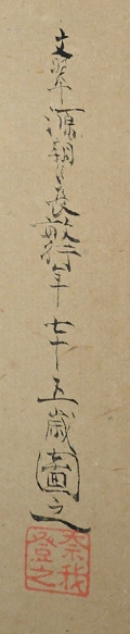 Rakkan Signature & Stamp of Nagatoshi