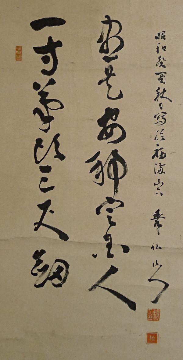 SP-30111 [ Bodhidharma & Kanji Poem ] Japanese Antique