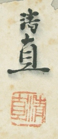 Signature and Seal of Seishin