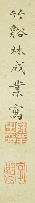 Signature and Seals of Nakabayashi Chikukei