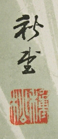 Signature & Stamp of Shudoh