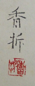Rakkan Signature & Stamp of Kosetsu