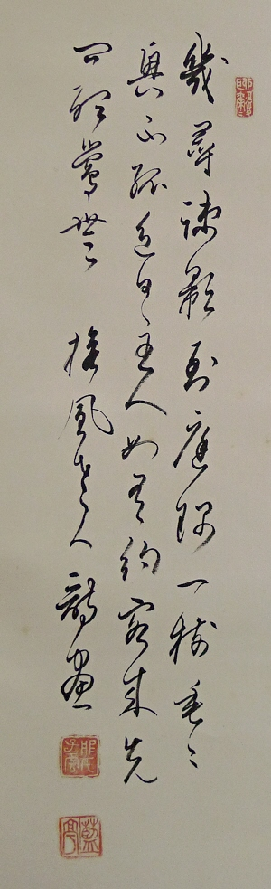 Kanshi Poem & Signatures of Hattori Tanpu