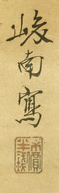 Signature & Seal of Masuzu Syunnan