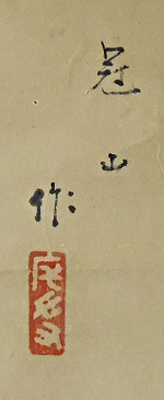Rakkan Signature & Stamp of Kanzan