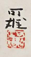 Rakkan Signature & Stamp of Kasahara Yoshio