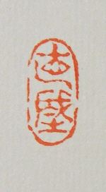 Rakkan Seal of CHokujo