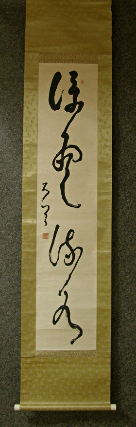 [ Kanji Calligraphy in One Line ]