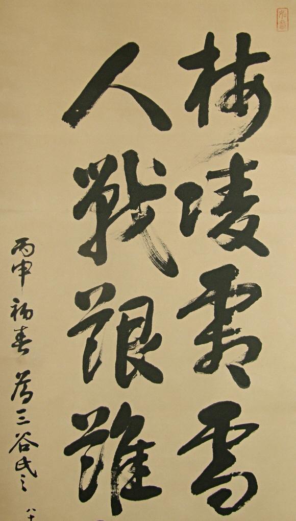 Sp 70187 Kanji Poem In Two Lines Japanese Vintage