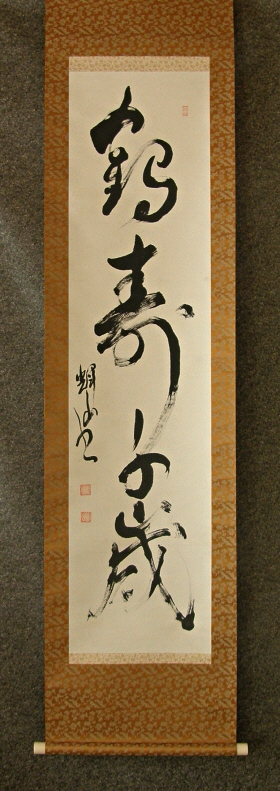 Sp 70195 Kanji Calligraphy Vintage Picture Written