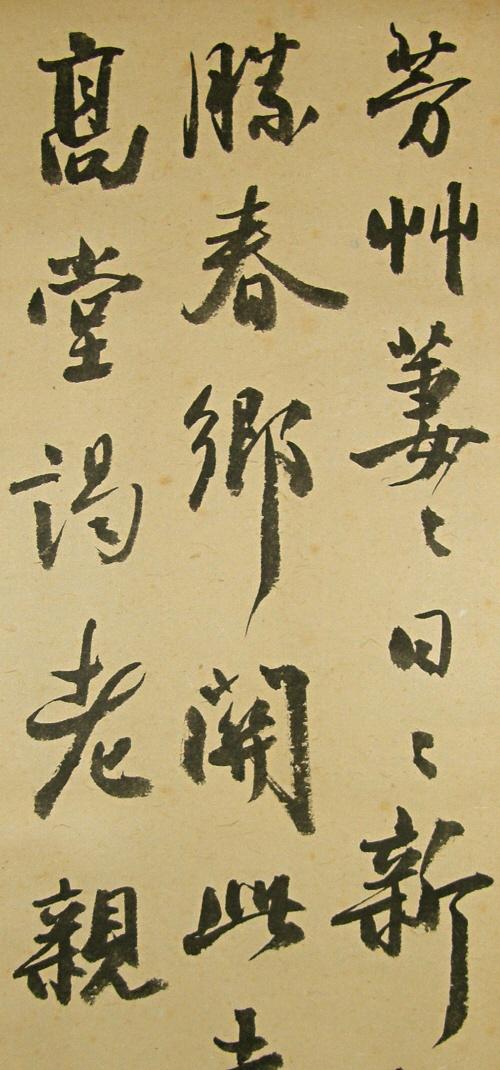 Sp 70196 Kanji Poem Japanese Antique Kakejiku Hanging