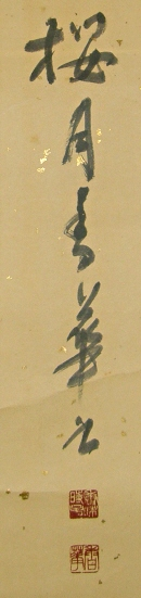 Signature and Seals of Ohgetsu