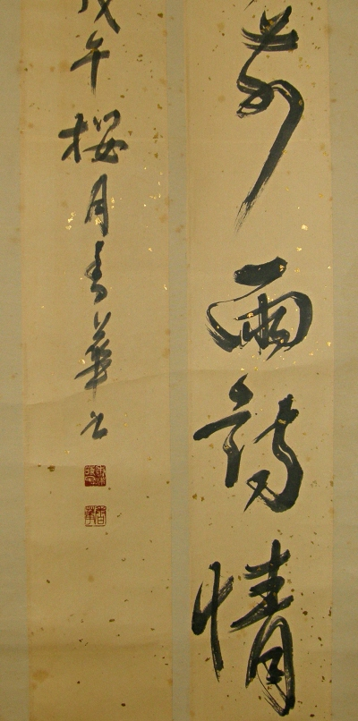 Japanese Poem written on Tanzaku Papers