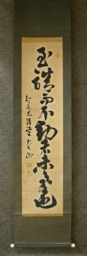 [ Kanji Phrase ] by General of the Imperial Army of Japan