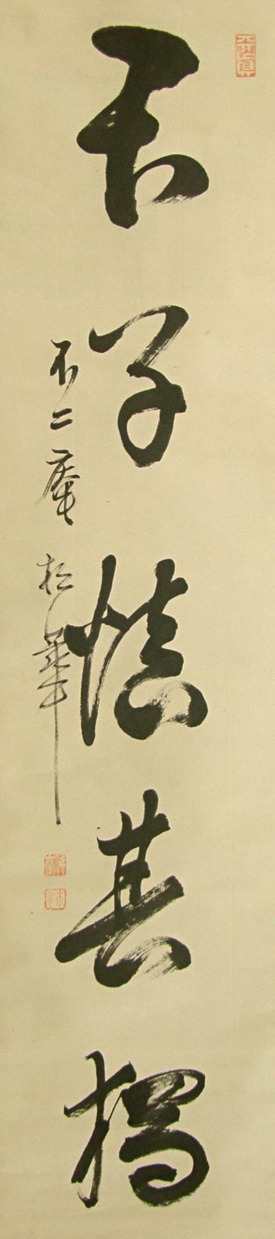 Sp 70215 Kanji Calligraphy Kakemono Art For Japanese