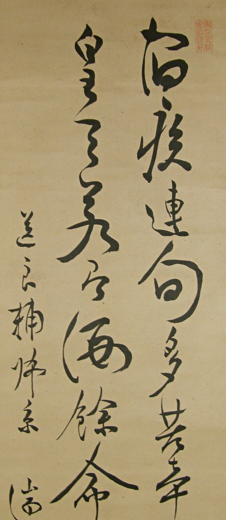 Download image Japanese Kanji Calligraphy PC, Android, iPhone and iPad ...
