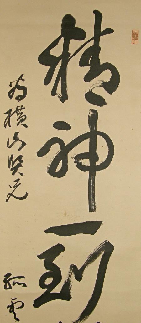 Sp 70230 Kanji Idiom Japanese Vintage Kakejiku Hanging