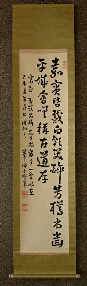 Vintage Antique Kanji Calligraphy Scrolls List 7 : japanese calligraphy wall art - www.pureclipart.com