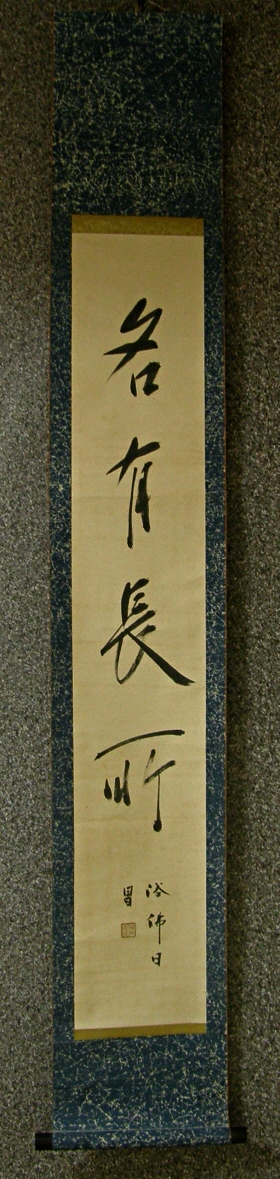[ Everybody Has Virtues ] Kanji Calligraphy