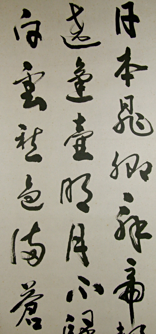 Trick to reading japanese calligraphy learnjapanese