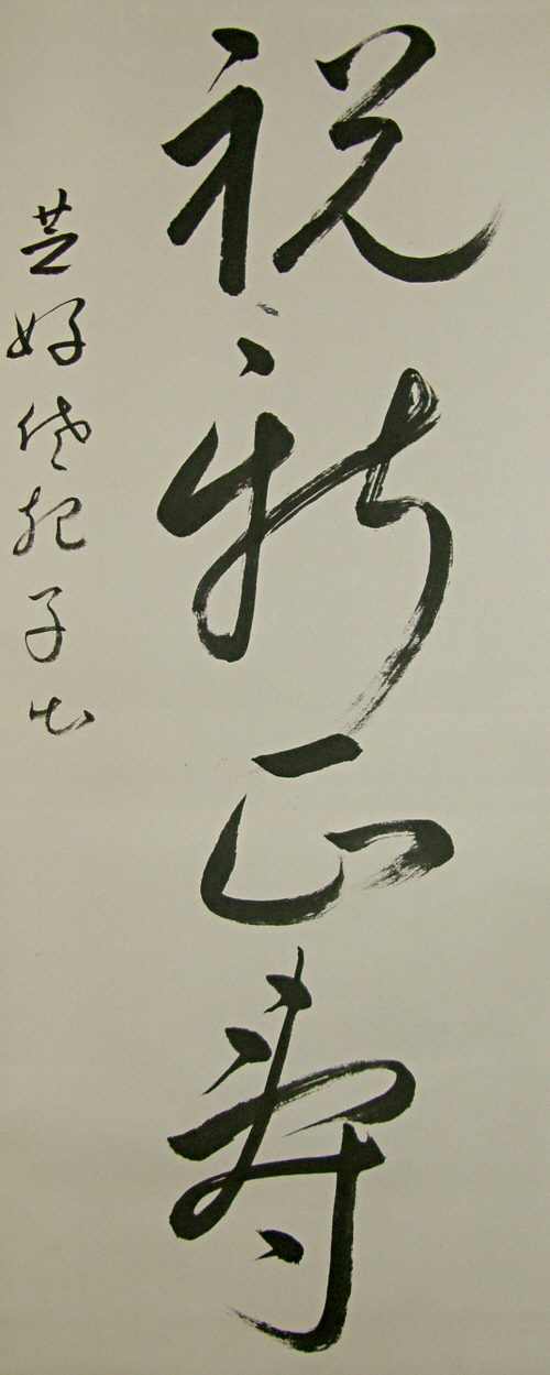 Kanji Calligraphy in One Line