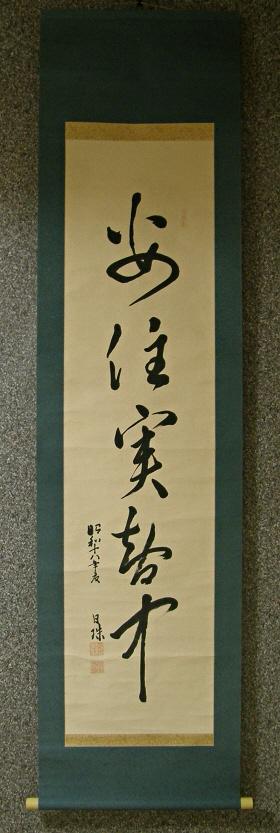 Calligraphy Chirography 2 Japanese Shodo Abstract Brush