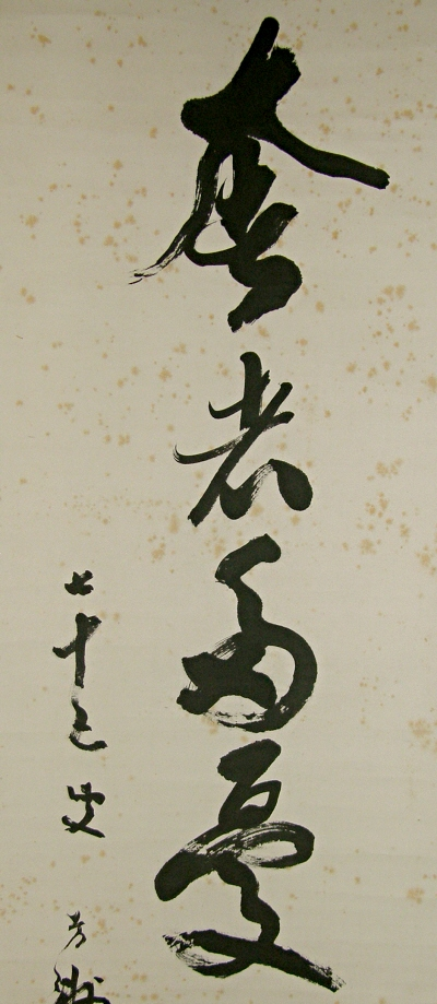Kanji Chirography in One Line