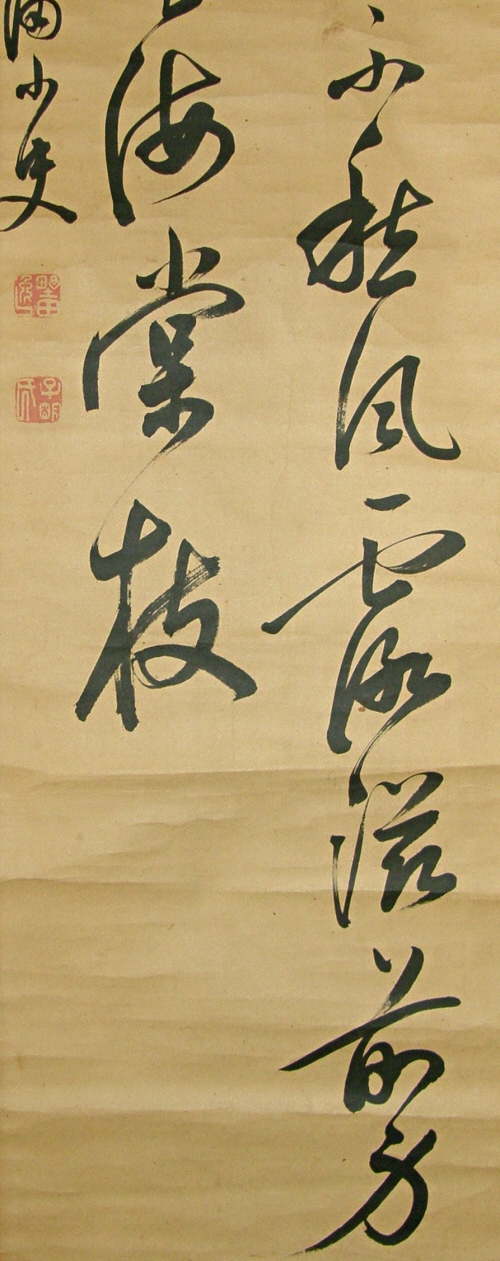Kanji Poem drawn with Japanese brush