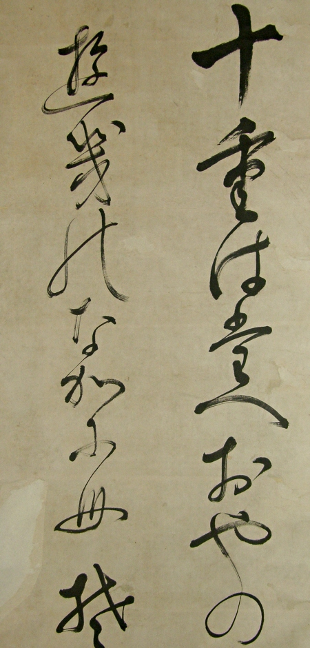 Kanji Calligraphy in Two Lines