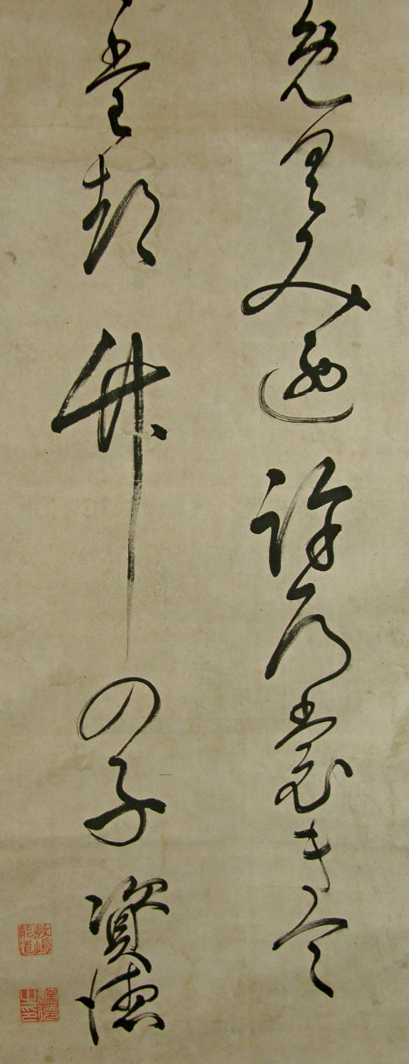 Shodo Chirography in Two Lines