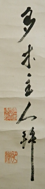 Rakkan Signature and Stamps of Taki Kumejiro