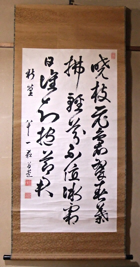 [ Kanji Poem ] Drawn in Edo Period by Professional Calligrapher