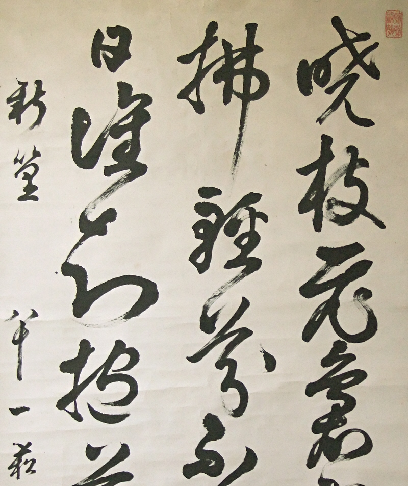 Shodo Kanji Writing by Professional Chirographer in Edo period
