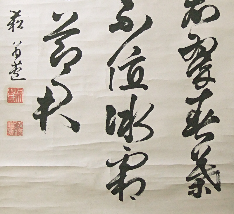 Kanshi Poem drawn by Chirographer