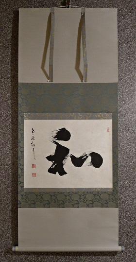 [ Harmony ] Kanji Character drawn by Buddhist Monk