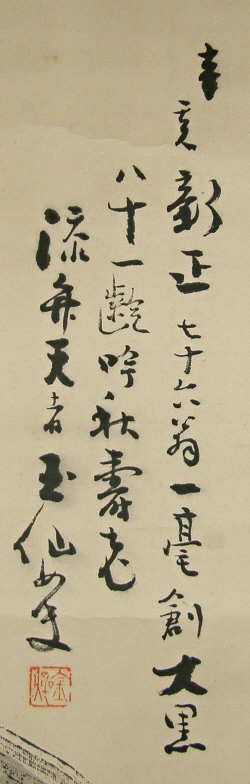 Gasan, Signature & Seals of Gyokusen