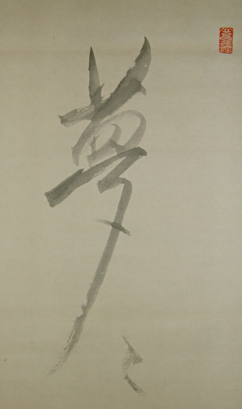 Kanji Writing (Dream)