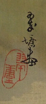 Rakkan Signature & Stamp of Suito