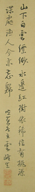 Gasan Poem, Signature and Seal of the Drawer