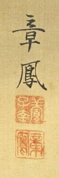 Rakkan Signature & Seals of Shohoh