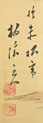 Rakkan Signature & Seals of Tanaka Shoin